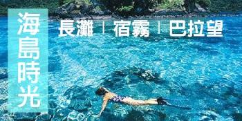 長灘島.海島渡假