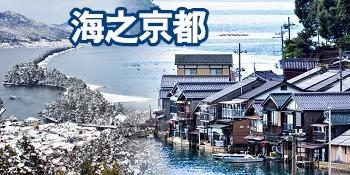 京阪神奈南紀