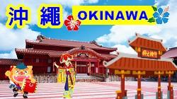 沖繩(琉球)