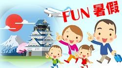 日本FUN暑假系列